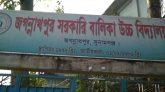 জগন্নাথপুর সরকারি বালিকা উচ্চ বিদ্যালয়ে শিক্ষক সংকট, পাঠদান ব্যাহত
